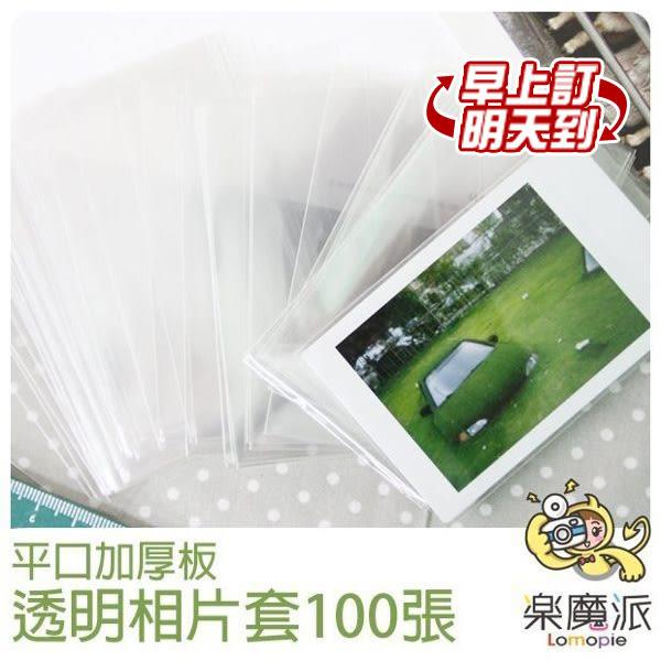 富士 拍立得 MINI 底片專用 平口 PVC 透明 相片套 一包100張 另售 自黏保護套