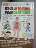 【書寶二手書T8/養生_HQR】全彩圖解降低壞膽固醇、提高好膽固醇_石川俊次