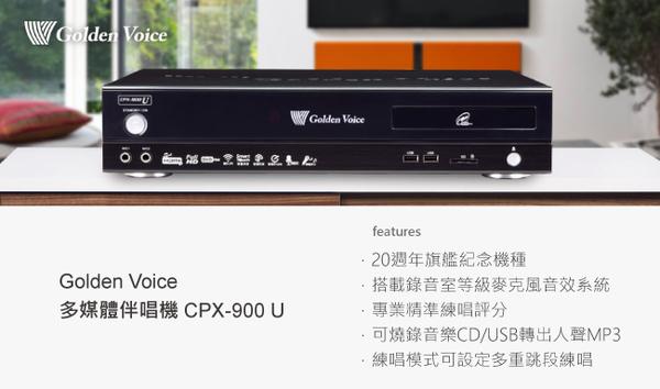 金嗓 深情首選卡拉OK超值組 CPX-900U