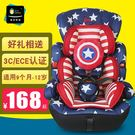 兒童安全座椅 汽車用嬰兒寶寶車載車載坐椅...