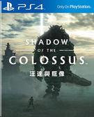 PS4 汪達與巨像(中文版)