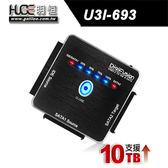 【免運費】伽利略 專業加強版 USB3.0 / 支援SATA&IDE /  (U3I-693)