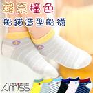 (4雙入)【Amiss】韓系流行撞色船錨船襪(C803-3)