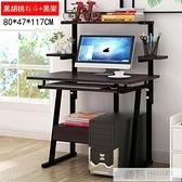 電腦桌台式家用書桌簡約臥室小桌子 省空間簡易書架一體桌寫字台  母親節特惠 YTL