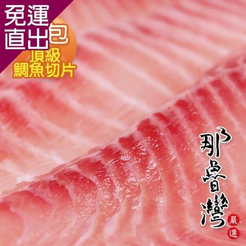 那魯灣 頂級鯛魚切片4包500g/包【免運直出】