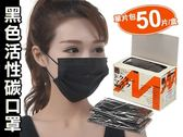 黑色活性碳口罩(單片包50片/盒)