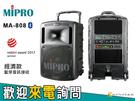 【金聲樂器】MIPRO MA-808 旗艦型 手提式 無線 擴音機 267W 藍芽傳輸 無CDmp3/USB MA808