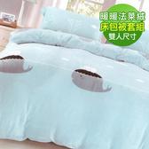 【eyah】100%法蘭絨雙人床包兩用被四件組-藍鯨的家