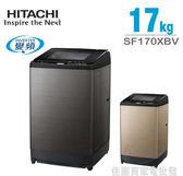 【佳麗寶】-留言享加碼折扣(日立HITACHI) 17公斤上掀式洗衣機 SF170XBV
