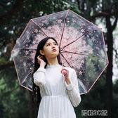 雨傘 透明雨傘女韓國小清新三折傘折疊創意日系學生櫻花雨傘 酷動3C
