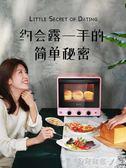 烤箱B30電烤箱家用烘焙多功能全自動小蛋糕迷你型30升igo220V 韓流時裳