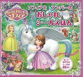 小公主蘇菲亞與安柏可愛貼紙故事繪本