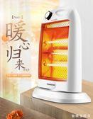 取暖器小太陽電暖氣暖風機家用辦公節能省電烤火爐多功能電熱wy