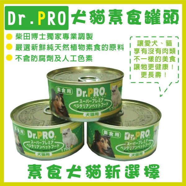 *KING WANG*【6罐組】日本DR.PRO˙犬貓機能性健康素食罐頭-170g
