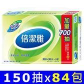 倍潔雅 超質感抽取式衛生紙 150抽x84包/箱【64折 限時下殺!】
