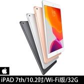 【Apple 蘋果】2019 iPad 7 全新一代平板電腦(10.2吋/32GB/WiFi)
