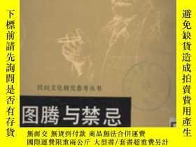 二手書博民逛書店罕見民間文化研究參考叢書--圖騰與禁忌Y4239 佛洛伊德著、揚