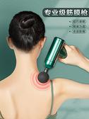 筋膜槍肌肉按摩器mini放鬆器專業級經膜按摩儀肩頸部頸椎