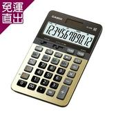 CASIO卡西歐 12位數頂級商用計算機 JS-20B-GD【免運直出】