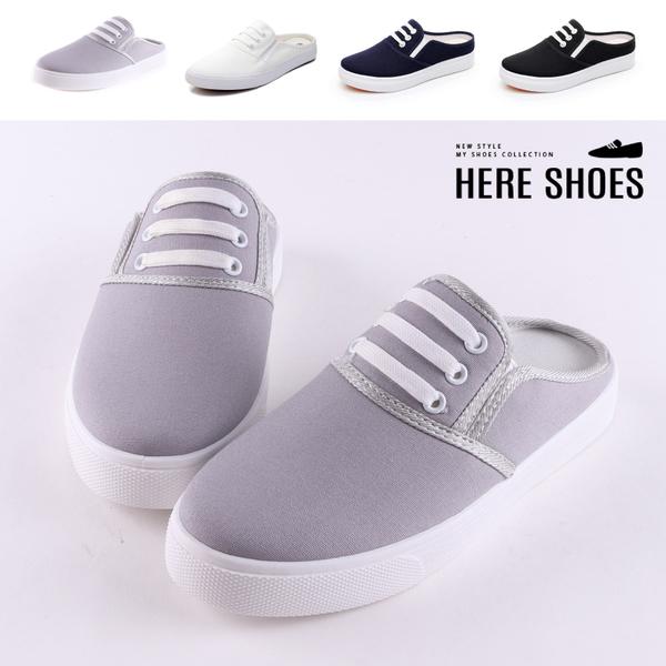 [Here Shoes]休閒鞋-純色布面 半包休閒鞋 半包涼拖鞋 穆勒鞋-ANDPWB02