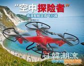無人機 遙控飛機直升機兒童無人機航拍高清航模充電耐摔四軸飛行器玩具