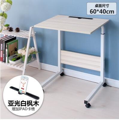 可移動簡易升降筆記本電腦桌床上書桌置地用移動懶人桌床邊電腦桌【60*40亚光白枫木带卡槽】