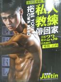 【書寶二手書T1/美容_ZFT】把私人教練帶回家-美肌健身23招,賈教練的「唯肌」百科_賈教練Justin