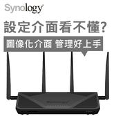 Synology 群暉 RT2600ac 雙頻 AC2600 無線路由器