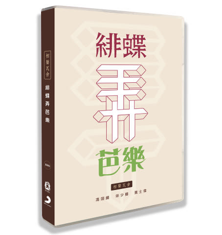 相聲瓦舍 緋蝶弄芭樂 3DVD 免運 Comedians Workshop  30th Anniversary (購潮8)