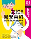 (二手書)女性實用醫學百科