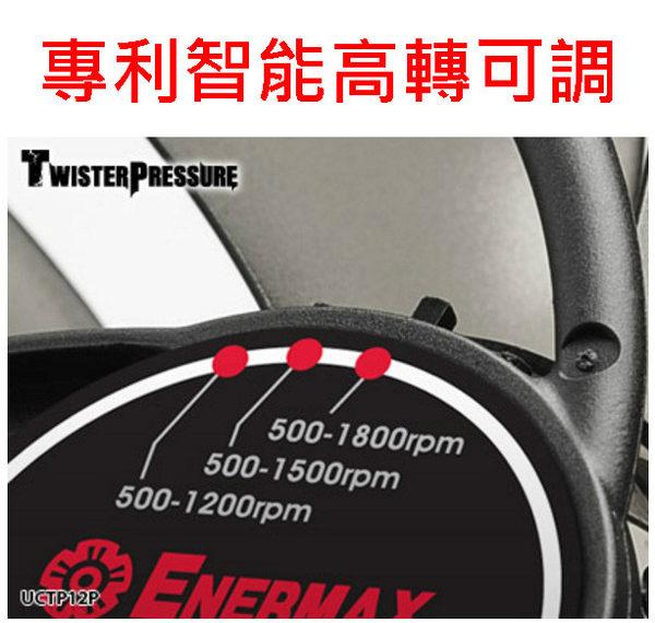 ❤Enermax保銳 Twister Pressure 高壓旋風❤風扇 散熱器 機殼 電腦零件 UCTP12P❤