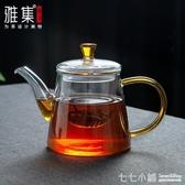 玻璃濾壺~雅集璃山壺玻璃茶壺單壺功夫泡茶壺煮茶家用耐高溫過濾花茶具套裝