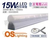 OSRAM歐司朗 LED 15W 3000K 黃光 全電壓 3尺 支架燈 層板燈 _ OS430049