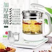 養生壺全自動加厚玻璃家用電煮茶壺多功能電熱燒水壺花茶壺 城市科技