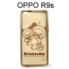 拉拉熊電鍍軟殼[美味]金 OPPO R9s (5.5吋) 懶懶熊【San-X正版授權】