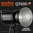 【現貨】二代 QT600 II M 開年公司貨 高速回電 高速同步 閃客 棚燈 神牛 Godox 影棚閃光燈 屮Y5