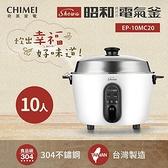 【南紡購物中心】CHIMEI奇美 10人份304不鏽鋼電鍋 EP-10MC20