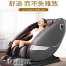 按摩椅 樂爾康L8太空艙按摩椅家用全身全自動老人豪華電動新款小型按摩器 MKS阿薩布魯