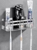 牙刷架牙膏牙刷置物架304不銹鋼衛生間漱口杯套裝免打孔電動牙刷收納架 雲朵走走