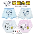 【衣襪酷】史努比 兒童內褲 男童四角褲 女童三角褲 每組2色 純棉 台灣製
