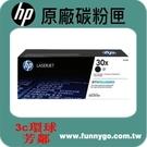HP 原廠黑色碳粉匣 高容量 CF230X (30X)