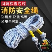 長10米鋼絲芯戶外安全繩繩子尼龍繩登山繩捆綁繩耐磨繩子【樂淘淘】
