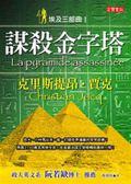 (二手書)埃及三部曲第一部:謀殺金字塔