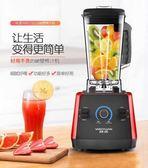 220V味源榨汁機家用豆漿機無渣小型打炸水果汁機迷你全自動果蔬多功能『夢娜麗莎精品館』YXS