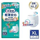 來復易 輕薄安心活力褲(XL)(56片/箱)-箱購
