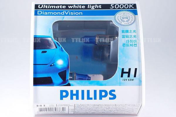 PHILIPS 藍鑽之光 H1 55W 5000K (Dimond Vision 飛利浦)