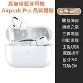 AirPods Pro 原廠品質體驗 真無線藍牙耳機 兼容 iOS 和 Android 藍牙耳機 V5.0 版 iPhone12 iPhone11 S21+ iPhone13