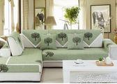 沙發墊 四季棉麻沙發墊布藝防滑皮沙發套子沙發巾夏季純色簡約沙發罩 綠光森林