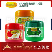 Legano SPA身體去角質沐浴鹽 Spa Salt 750g 多款可選 泰國 【YES 美妝】