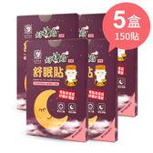 【好神貼】草本精油舒眠貼 30貼盒裝 5盒組(共150貼) 失眠 淺眠 睡眠障礙